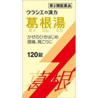 Kakkonto Extract Tablet Kracie (120 tablets)