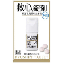 Load image into Gallery viewer, Kyushin Natural Herbal Medicine Tablets, 9 Tablets
