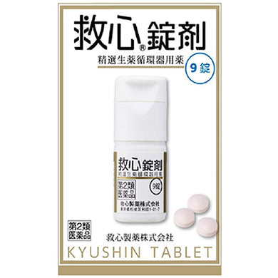 Kyushin Natural Herbal Medicine Tablets, 9 Tablets