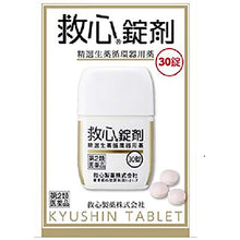 Load image into Gallery viewer, Kyushin Natural Herbal Medicine Tablets, 30 Tablets