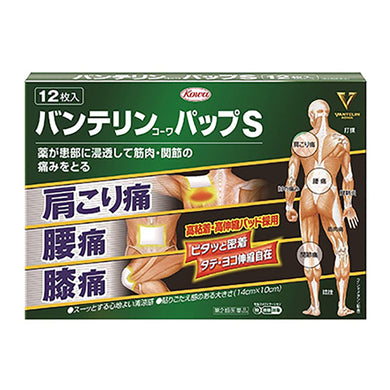 Vantelin Kowa Compress S 12 Pieces, Effective plaster for Muscle, Joint, Back, Knee Pain. S size for easy application on trouble aching spots. Feel active and fit again fast!