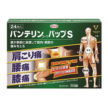 Load image into Gallery viewer, Vantelin Kowa Compress S 24 Pieces, Effective plaster for aching joints, muscles, knees, back and elbows. Soothes and relief pain. Great for sports injury or aching elderly body.