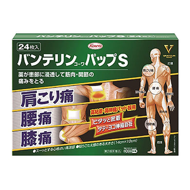 Vantelin Kowa Compress S 24 Pieces, Effective plaster for aching joints, muscles, knees, back and elbows. Soothes and relief pain. Great for sports injury or aching elderly body.