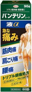 Liquid type Vantelin Kowa joint and muscle pain relief. Popular choice pain relief application from Japan. Liquid type with sponge applicator is best for application onto more intimate areas or hairy areas which are difficult for cream or gel types to penetrate well. Fast acting ingredients relief pain quickly and a refreshing cool menthol feels comfortable and fresh. Great pain relief for stiff shoulder, backache, knee pain, joint and muscle pain.