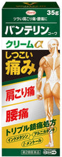Load image into Gallery viewer, Vantelin Kowa cream type joint & muscle pain relief from Japan. Popular brand for effective and quick pain relief. Suitable for back, shoulder and joint pains. Easy to apply cream type which can reach every area intended.