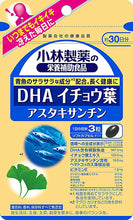 Load image into Gallery viewer, DHA / Ginkgo Lea / Astaxanthin (Quantity For About 30 Days) 90 Tablets, Dietary Supplement