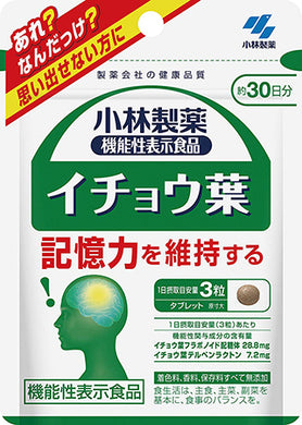 Ginkgo Leaf (Quantity For About 30 Days) 90 Tablets