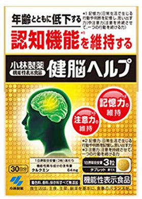 Healthy Brain Help, Curcumin (Quantity For About 30 Days) 90 Tablets