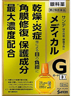 Sante Medical Guard EX 12ml