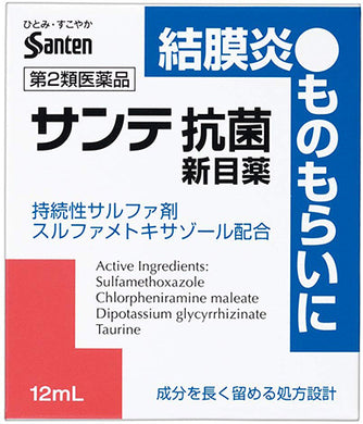 Sante Anti-bacterial New Eye Drops 12mL
