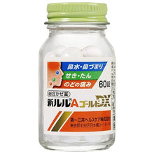 Load image into Gallery viewer, Shin Lulu A Gold DX Common cold medicine 60 Tablets