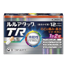 Load image into Gallery viewer, Lulu Attack TR Common cold medicine 12 Capsules
