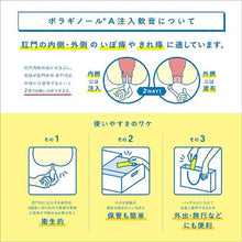画像をギャラリービューアに読み込む, BORRAGINOL A OINTMENT in Prefilled Disposable Applicators