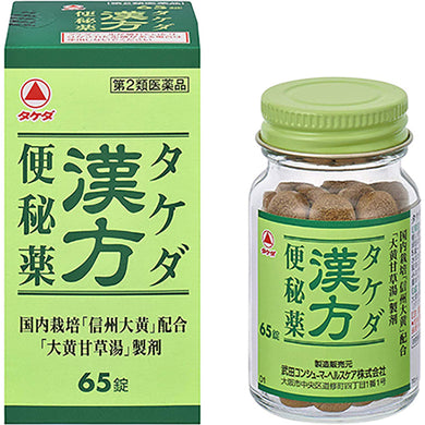 Takeda Chinese Herbal Laxative Medicine for Constipation 65 Tablets