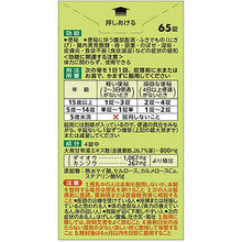 Load image into Gallery viewer, Takeda Chinese Herbal Laxative Medicine for Constipation 120 Tablets