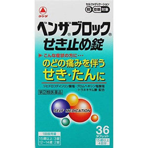 Benza Block cough lozenge 36 Tablets In addition to dihydrocodeine phosphate and bromhexine hydrochloride, which are antitussives and expectorants, tranexamic acid, which suppresses pain and swelling , is contained. This medicine is effective for cough and phlegm associated with sore throat. This medicine is a light green, round, film-coated tablet, with a menthol flavor and gives a refreshing sensation.