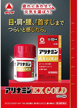 Load image into Gallery viewer, Arinamin EX Gold 90 Tablets