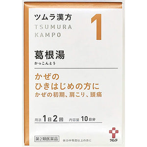 Tsumura Kampo Herbal Medicine Kakkon-to Extract Granules A 20 Pack