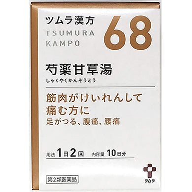 Tsumura Kampo Herbal Medicine Shakuyakukanzo-to Extract Granules 20 Pack