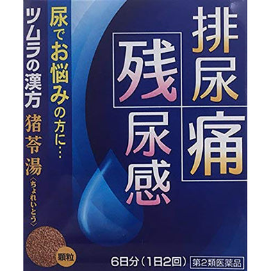 Tsumura Kampo Chinese Herbal Medicine Choreit? Extract A Granules 12 Packs