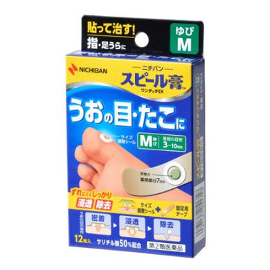 SPEEL-KO One-touch EX for fingers and soles, patch type treatment for corns, calluses and warts.