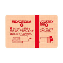 Load image into Gallery viewer, Salonpas EX Onkan (Subtly fragrant) Analgesic antiinflammatory plaster 40 Sheets