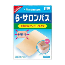 Load image into Gallery viewer, La Salonpas (Less scented) Analgesic anti-inflammatory patch 16 Sheets