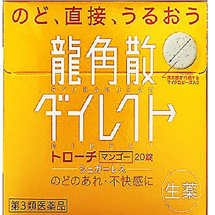Ryukakusan Throat Remedy Direct Lozenge Mango 20 Tablets