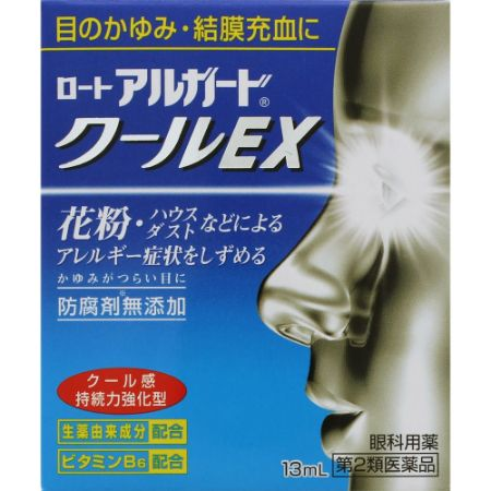 ALGUARD COOL EX 13ml