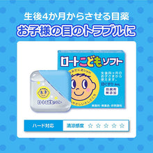 Load image into Gallery viewer, Rohto Kids Soft 8mL