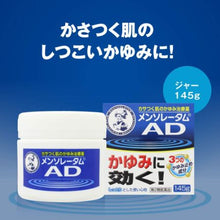 "Load image into Gallery viewer, Mentholatum AD cream m 145g Japan Urea Soft Skin Cream When the skin is dry, the moisture and sebum in the stratum corneum decrease and the skin becomes more sensitive, and itching is likely to occur due to various external stimuli.  ""Mentholatum AD Cream m"" quickly smoothes out itchy itches that may appear when you get warm in a bath or futon or when you rub in underwear.  A moisturizing cream containing moisturizing ingredients."