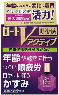 Rohto V  Active  13mL