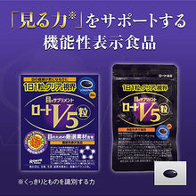 Load image into Gallery viewer, ROHTO V5 Pills 30 Tablets Rohto V5 Pills contains carefully selected materials for the eyes, such as lutein and zeaxanthin that work on the retina and support the maintenance of eyesight power. Recommended for those who are concerned about eye.