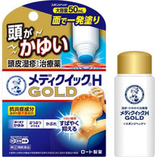 "Load image into Gallery viewer, Mentholatum MediQuick H Gold 50mL It is a remedy that firmly suppresses and cures the severe symptoms of scalp eczema, such as itching and tingling.  1. """"Sponge head"""" adoption that penetrates and works effectively!  By applying directly to the scalp with the sponge surface soaked with the drug, it penetrates deep into the scalp."