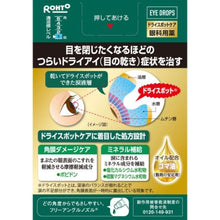"画像をギャラリービューアに読み込む, Dry Eye premium 15ml - Tears are formed from the outside in three layers: an oily layer (to prevent the evaporation of tears), an aqueous layer (rich in oxygen and nutrients), and a mucin layer (to keep the tears on the surface of the eyes).  ""V Roth Dry Eye Premium"" is a dry spot care eye drop that focuses on the three-layer structure of tears and cures painful dry eye (dry eyes) symptoms that make you want to close your eyes."