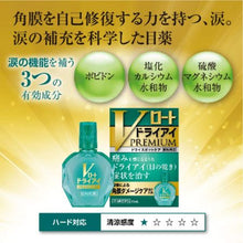 画像をギャラリービューアに読み込む, Dry Eye premium 15ml - Cornea Damage Care Ingredient Povidone reduces rubbing and friction on the eyelids and corneal surface caused by a lack of tears. Mineral components Calcium chloride hydrate and magnesium sulfate hydrate replenish the mineral components contained in tears. Polyoxyethylene polyoxypropylene glycol (a solubilizing agent) and sesame oil (a formulation stabilizer) are also included as an oil component to make the eyes spread and comfortable to cover.