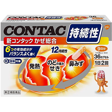 New CONTAC Comprehensive Cold 36 Capsules