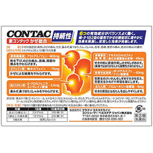 Load image into Gallery viewer, New CONTAC Comprehensive Cold 36 Capsules