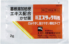 Load image into Gallery viewer, New Estac  Granules  36 Pack - New Estack Granules is a combination of a herbal medicine and Kakkonto Kakikyo Extract which are effective for various symptoms of cold, especially Kakkonto with bellflowers, which has been used for cold symptoms for a long time. This medicine is effective for symptoms such as feeling chilly, headache, sneezing and runny nose.   New Estack Granules are easy to dissolve and easy to consume.