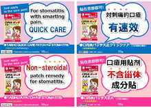 Load image into Gallery viewer, STOMATITIS PATCH TAISHO A