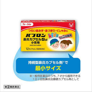 Pabron Rhinitis Capsule Sα for Children 12 Capsules Japan Medicine for Kids Runny Nose Sneezing Stuffy Nose Relief