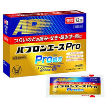 Load image into Gallery viewer, PABRON ACE PRO GRANULES 121 packets