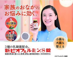 New Biofermin S Tablets 130 Tablets is a Japanese health supplement with probiotics and lactic acid bacteria for good gut health and digestion to promote overall good health for the whole family.
