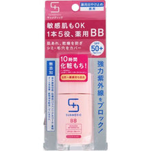 Load image into Gallery viewer, Sunmedic UV Medical BB Protect EX Natural 30ml SPF50+ PA++++ - Goodsania