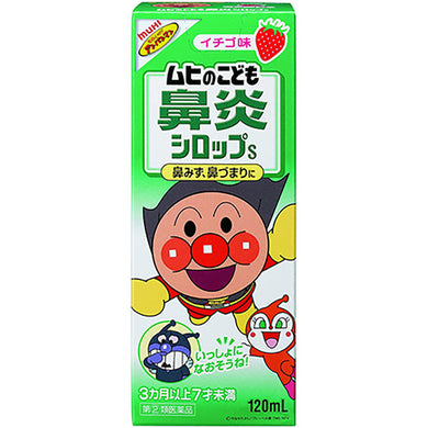 Muhi Children's Rhinitis Syrup S Strawberry Flavor 120mL