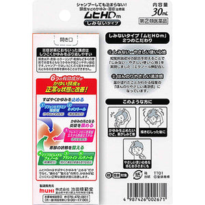 Muhi HDm for Itch 30mL