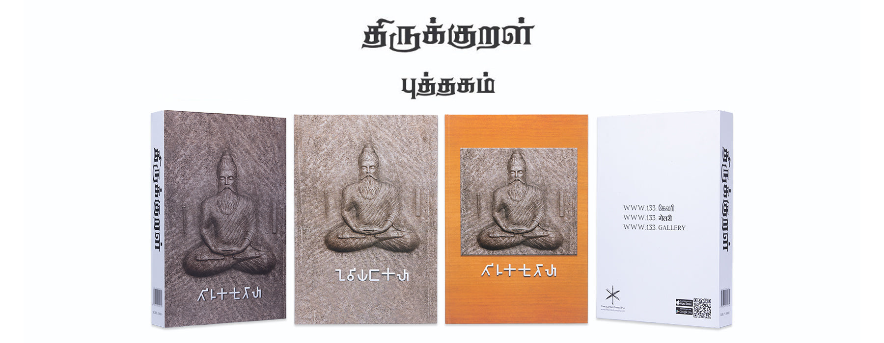 Thirukkural Tamil Book