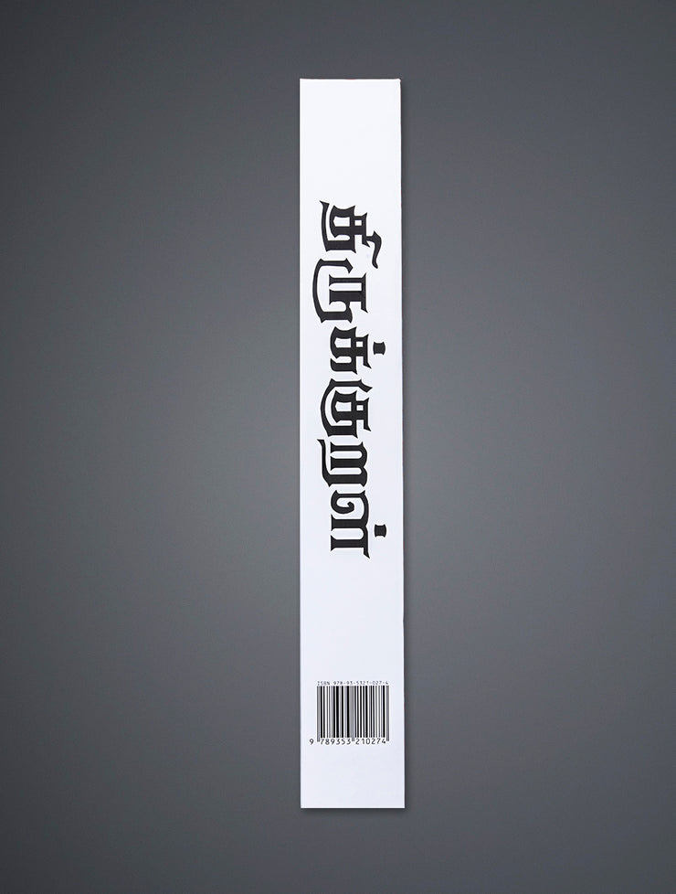 Thirukkural Book
