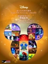 Disney 90th Anniversary Celebration - Disney Adventurous Collection 迪士尼90周年慶典 鋼琴樂譜第二冊 歷險系列