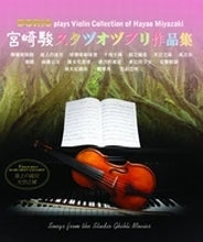 Doris Ip plays Violin Collection of Hayao Miyazaki 葉可慧 - 宮崎駿作品集 (小提琴) 附 CD